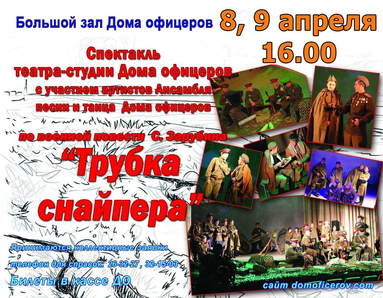 Афиша театра забайкалье афиша театр казань октябрь