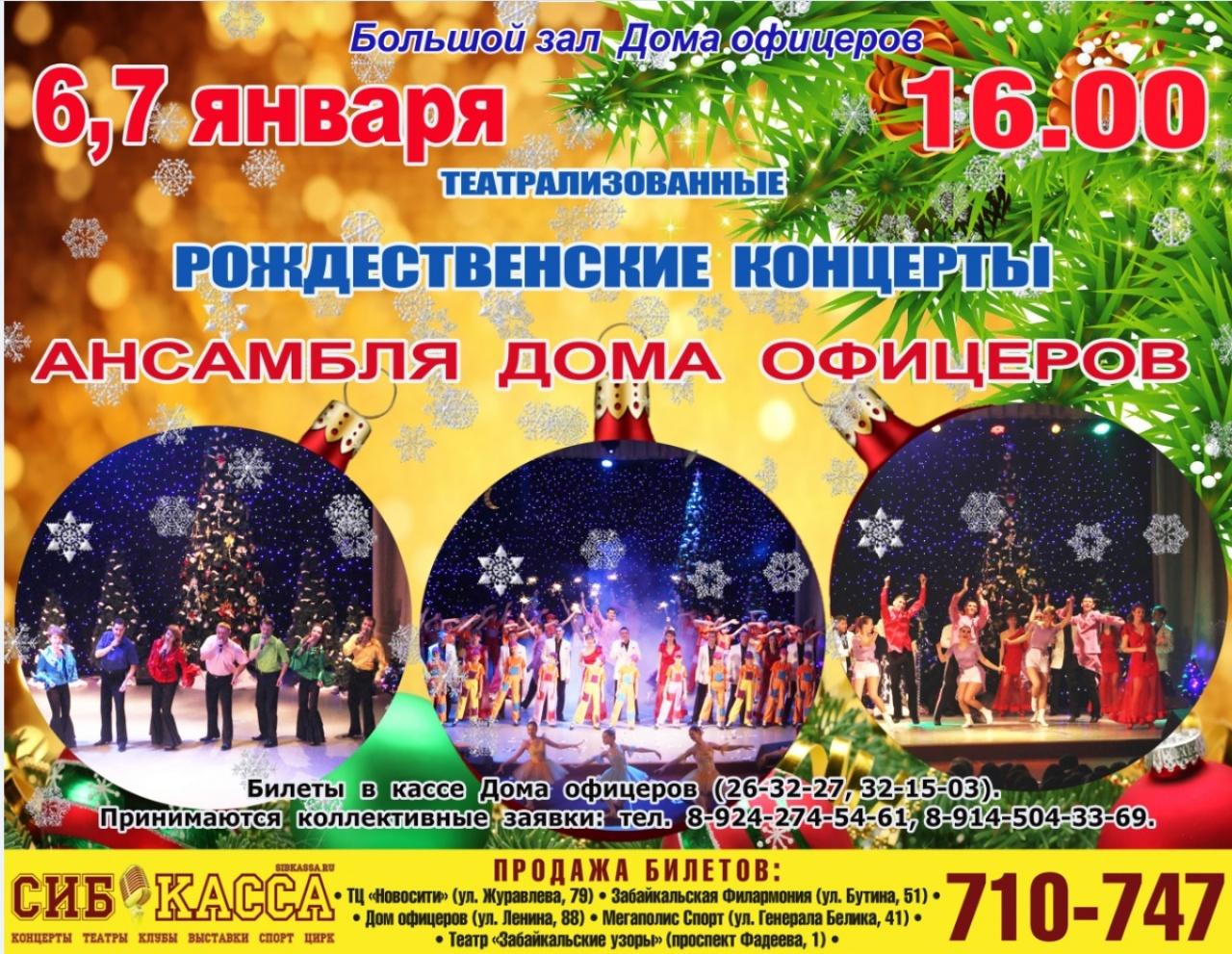 Афиша театра забайкалье концерты в крыму афиша