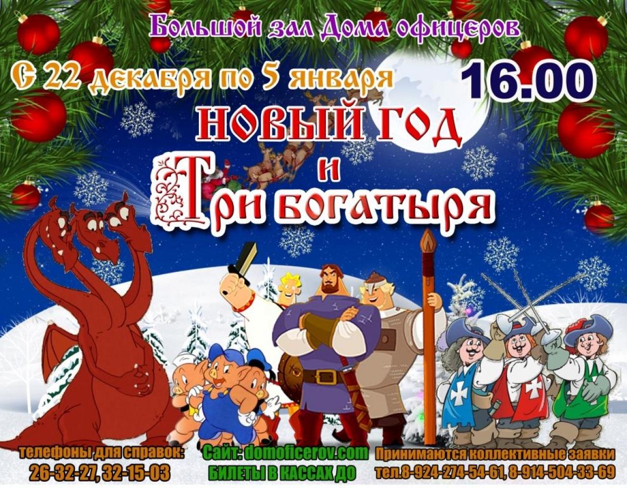 шуточные сказки на новогоднюю вечеринку Центральный